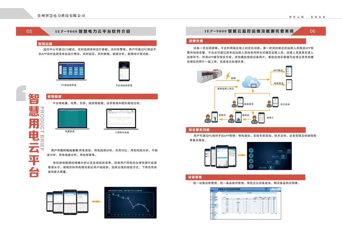 贵州亚博国际版电力科技有限公司  产品手册_04_副本.png