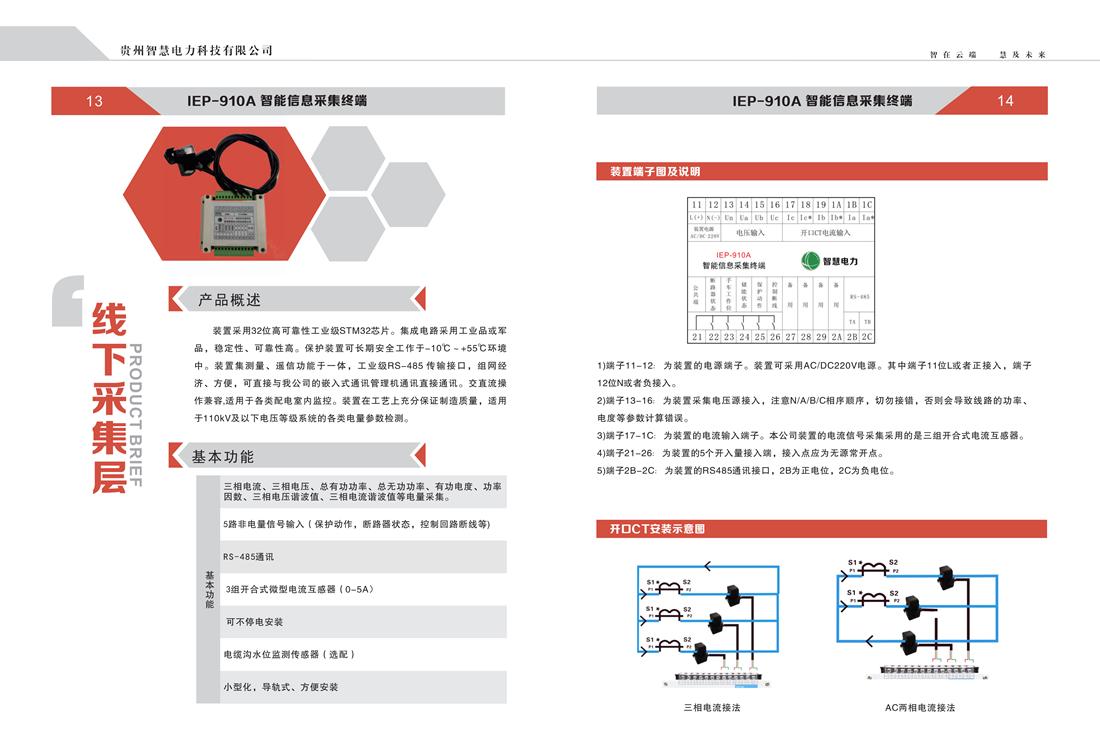 贵州亚博国际版电力科技有限公司  产品手册_08_副本.png