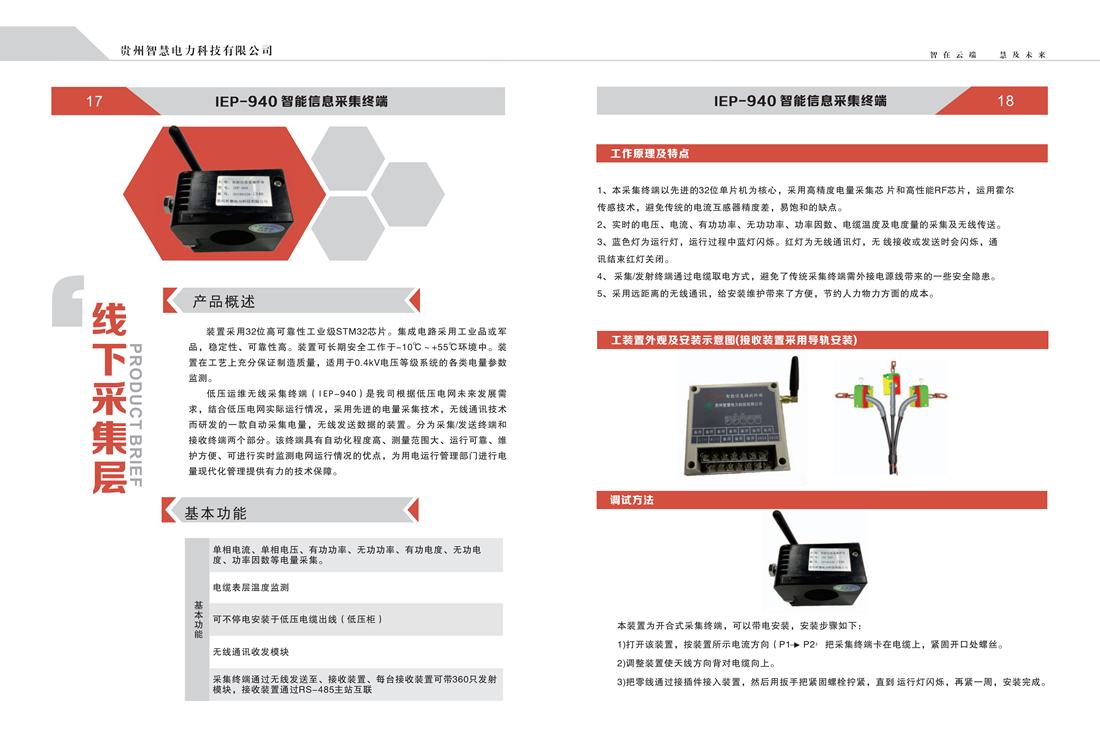 贵州亚博国际版电力科技有限公司  产品手册_10_副本.png