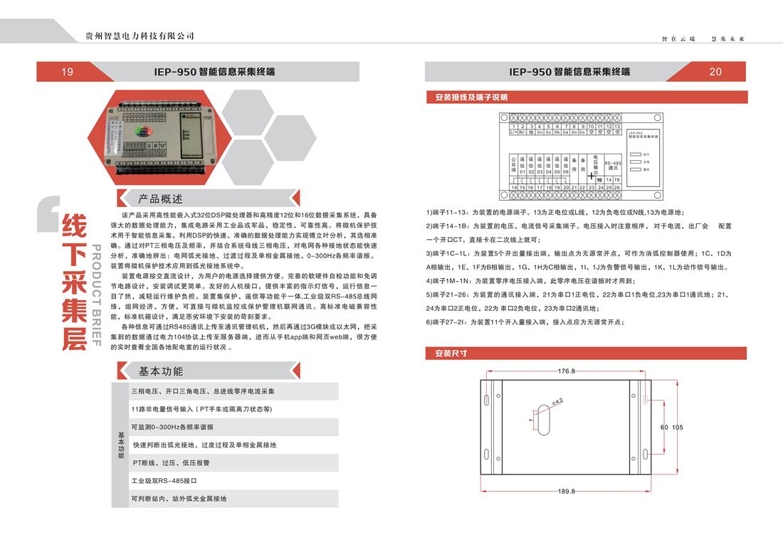 贵州亚博国际版电力科技有限公司  产品手册_11_副本.png