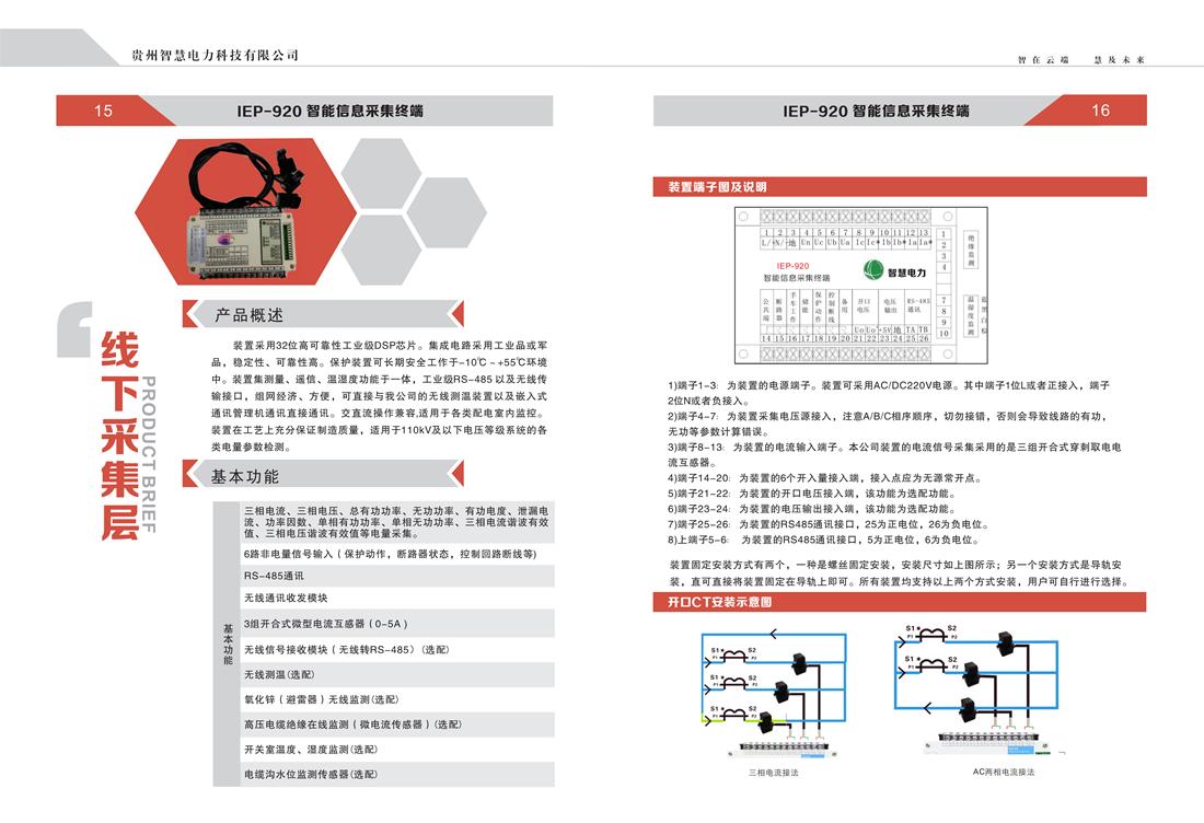 贵州亚博国际版电力科技有限公司  产品手册_09_副本.png