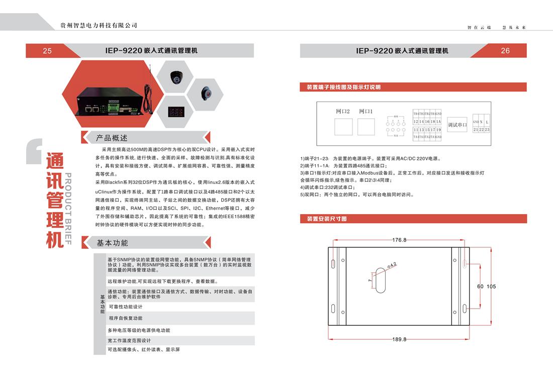 贵州亚博国际版电力科技有限公司  产品手册_14_副本.png