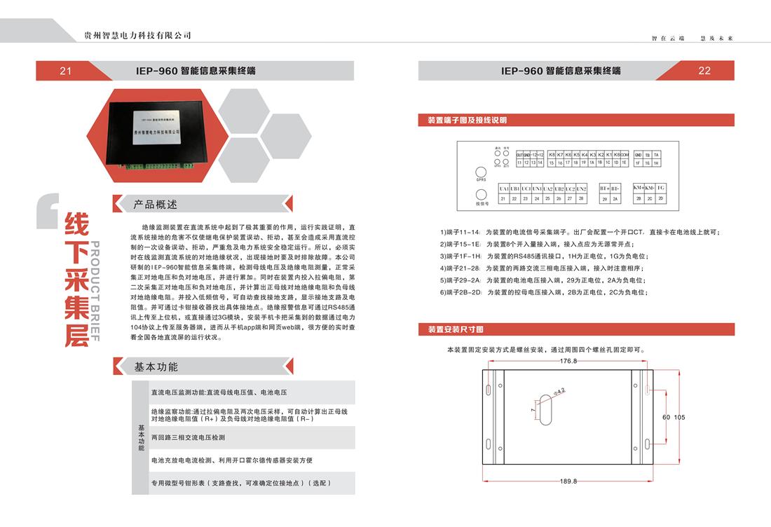 贵州亚博国际版电力科技有限公司  产品手册_12_副本.png