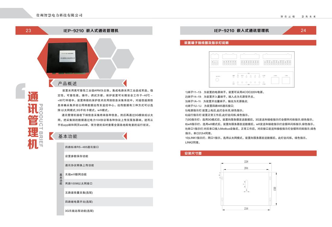 贵州亚博国际版电力科技有限公司  产品手册_13_副本.png