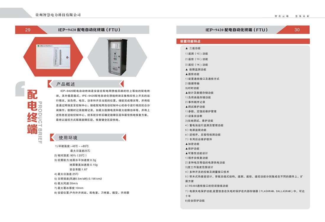 贵州亚博国际版电力科技有限公司  产品手册_16_副本.png